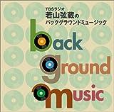 若山弦蔵のバックグラウンド・ミュージック