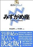 星占い2005 みずがめ座 (宝島星座ブックス)