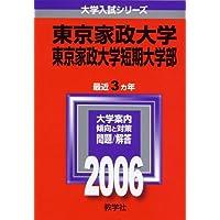 東京家政大学・東京家政大学短期大学部 (2006年版 大学入試シリーズ)