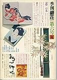 季刊銀花1971夏6号