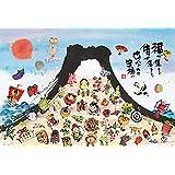 1000ピース ジグソーパズル 福寄せ富士(49×72cm)