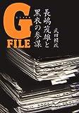 Gファイル—長嶋茂雄と黒衣の参謀