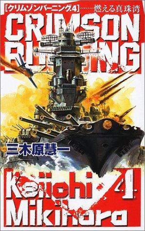 クリムゾンバーニング〈4〉燃える真珠湾 (C・NOVELS)