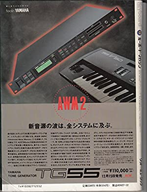Keyboard magazine (キーボード マガジン) 1989年12月号難曲に挑戦! ピーター・ガブリエル ケイト・ブッシュ