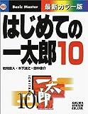 はじめての一太郎10 最新カラー版 (はじめての…シリーズ)