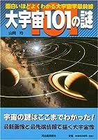大宇宙101の謎