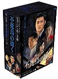 不死鳥の如く DVD-BOX 第2章[DVD]