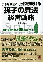 小さな会社こそが勝ち続ける 孫子の兵法経営戦略 (Asuka business & language book)