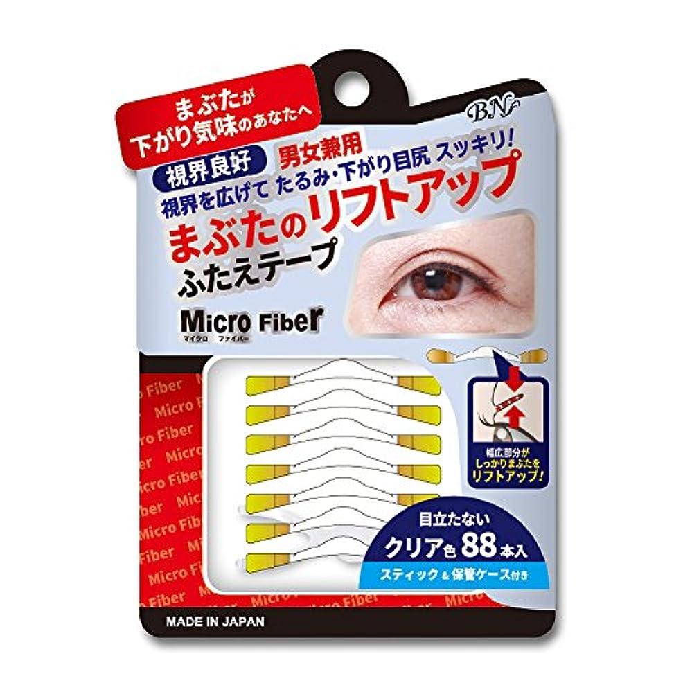 ルネッサンス松魅了するBN まぶたのリフトアップ ふたえテープ クリア RFT-01 (88本)
