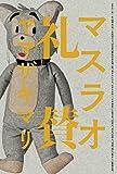 マスラオ礼賛 (幻冬舎単行本)
