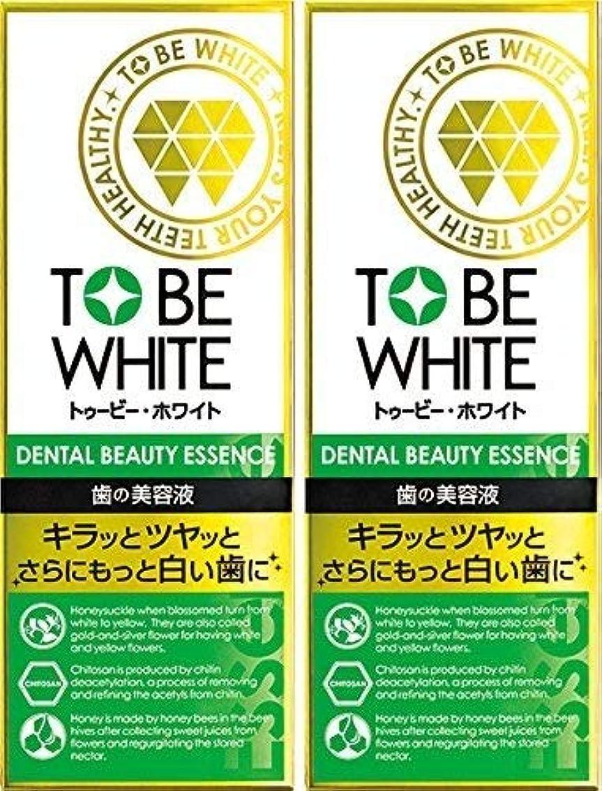 ソーシャル黄ばむ粒【2個セット】トゥービー?ホワイト デンタルビューティエッセンス