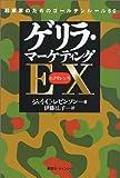 ゲリラ・マーケティングEX(エクセレンス)―起業家のためのゴールデンルール50