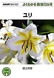 ユリ (NHK趣味の園芸—よくわかる栽培12か月)