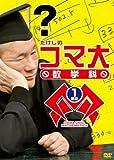 たけしのコマ大数学科 DVDBOX 1の画像