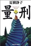 量刑〈上〉 (光文社文庫)