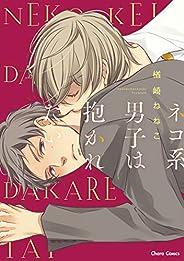 ネコ系男子は抱かれたい【SS付き電子限定版】 (Charaコミックス)