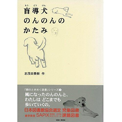 盲導犬のんのんのかたみ | 志茂田 景樹