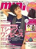 mini (ミニ) 2008年 08月号 [雑誌]