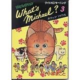What's Michael?―闘魂プロダクション (3) (ワイドKCモーニング (9))