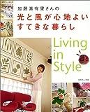 加藤真有里さんの光と風が心地よいすてきな暮らし (別冊美しい部屋)