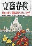文藝春秋 2009年 07月号 [雑誌]