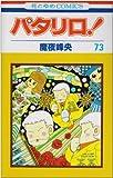 パタリロ! (第73巻) (花とゆめCOMICS (2302))
