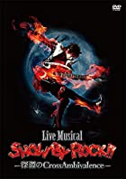 Live Musical「SHOW BY ROCK!!」-深淵のCrossAmbivalence-[DVD]