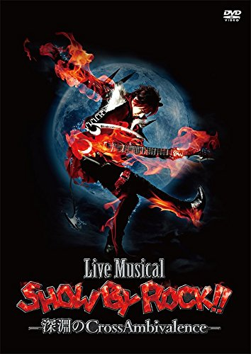 Live Musical「SHOW BY ROCK!!」-深淵のCrossAmbivalence-【DVD】
