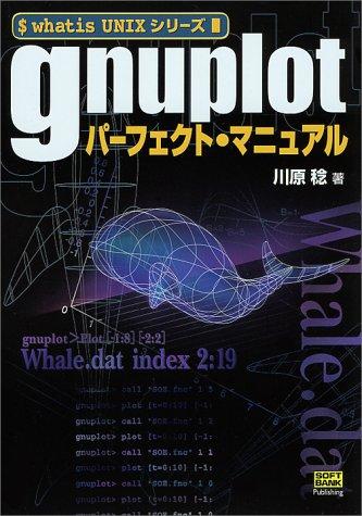 gnuplotパーフェクト・マニュアル (whatis UNIXシリーズ)の詳細を見る