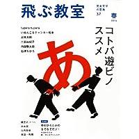 飛ぶ教室 第37号(2014年春) (―コトバ遊ビノススメ)