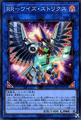 RR-ワイズ・ストリクス スーパーレア 遊戯王 リンクブレインズパック2 lvp2-jp071