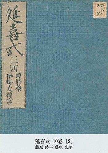 延喜式 10巻 [2] | 藤原 時平, ...