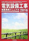 電気設備工事積算実務マニュアル〈2016〉