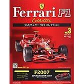 隔週刊 公式フェラーリF1コレクション 2011年 10/12号 [分冊百科]
