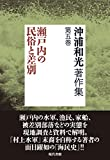 沖浦和光著作集第5巻 瀬戸内の民俗と差別
