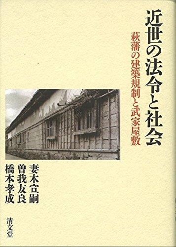 近世の法令と社会: 萩藩の建築規制と武家屋敷