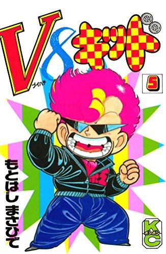 V8キッド(5) (コミックボンボ...