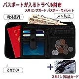 パスポートケース トラベルウォレット スキミング防止素材を使用したセキュリティポーチ (RFIDブロックカード付き) [F's MAUMU](ブラック)