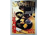 NHKきょうの料理2000年12月号 特集●正月料理 ●冬のごちそうなべ料理