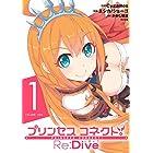 プリンセスコネクト!Re:Dive(1) (サイコミ)