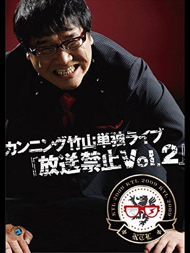カンニング竹山単独ライブ「放送禁止Vol.2」