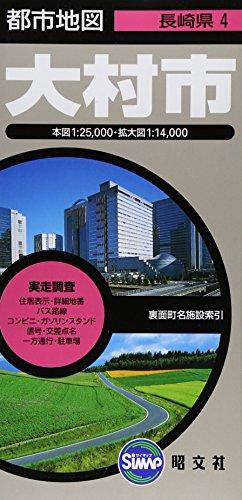 都市地図 長崎県 大村市 (地図 | マップル)