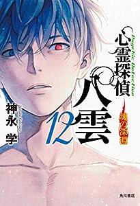 心霊探偵八雲12 魂の深淵 (角川書店単行本)