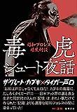 毒虎シュート夜話 昭和プロレス暗黒対談 画像