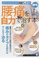 腰痛を自力で治す本 (TJMOOK ふくろうBOOKS) 大型本