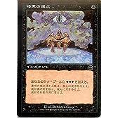 MTG 黒 日本語版 暗黒の儀式 MMQ-129 コモン