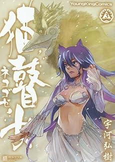 猫瞽女-ネコゴゼ- 3巻 (ヤングキングコミックス)