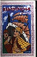 消えたグロリア・スコット号―ホームズは名探偵 (フォア文庫)