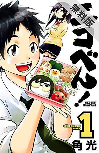 ニコべん! 1【期間限定 無料お試し版】 (少年チャンピオン・コミックス)