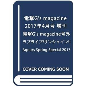 電撃G's magazine 2017年4月号 増刊 電撃G's magazine号外 ラブライブ!サンシャイン!! Aqours Spring Special 2017